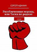 Сергей Аданин -Разоблаченная морока, или Тоска породине