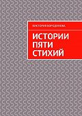 Виктория Бородинова -Истории пяти стихий