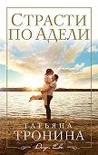 Татьяна Тронина -Страсти по Адели