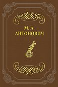 Максим Антонович -Асмодей нашего времени