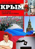 Сергей Мельник -Крым 2014. Как из меня сделали преступника