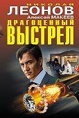 Алексей Макеев -Драгоценный выстрел (сборник)