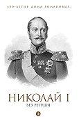 Яков Гордин - НиколайI без ретуши