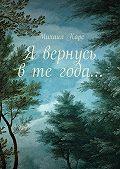 Михаил Карс -Я вернусь в те года… Сборник стихов