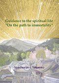 Vyacheslav I. Yatsenko -Guidance tothe spirituallife. On the pathto immortality