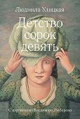 Людмила Улицкая -Детство сорок девять (сборник)