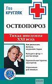 Лев Григорьевич Кругляк -Остеопороз. Тихая эпидемия XXI века