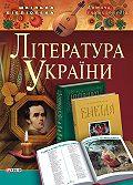 Коллектив авторов -Література України. Для дітей середнього шкільного віку