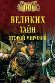 Николай Непомнящий -100 великих тайн Второй мировой