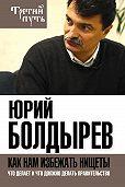 Юрий Болдырев -Как нам избежать нищеты. Что делает и что должно делать правительство