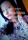 Мария Скуратова -Вожидании вечной улыбки…