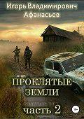 Игорь Афанасьев -Проклятые земли. Часть 2
