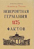 Александр Томчин - Невероятная Германия. 1125 фактов
