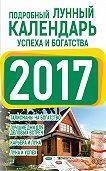 Нина Виноградова - Подробный лунный календарь успеха и богатства 2017