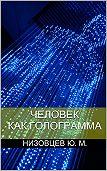 Юрий Низовцев - Человек как голограмма