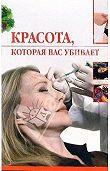 Ирина Трущ -Красота, которая вас убивает