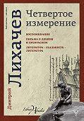 Дмитрий Лихачев -Четвертое измерение (сборник)