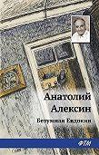 Анатолий Георгиевич Алексин - Безумная Евдокия