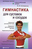Олег Асташенко -Гимнастика для сосудов и суставов