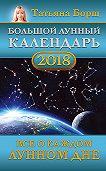 Татьяна Борщ -Большой лунный календарь на 2018 год. Все о каждом лунном дне