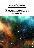 Арина Панкова -Когда меняются мечты