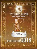 Татьяна Борщ -Дева. Гороскоп на 2018 год
