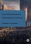 Антон Кротков (Стратегов) -Преступления в искусстве