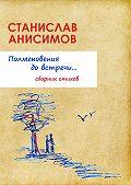 Станислав Анисимов -Полмгновения до встречи…