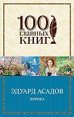 Эдуард Аркадьевич Асадов - Лирика (сборник)