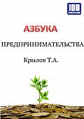 Тимофей Крылов -Азбука предпринимательства