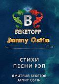 Дмитрий Бекетов, Janny Ostin - Стихи. Песни.Рэп