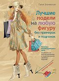 Галия Злачевская -Лучшие модели на любую фигуру без примерок и подгонок