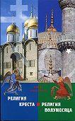 священник Георгий Максимов -Религия Креста и религия полумесяца