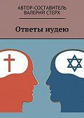 Валерий Стерх -Ответы иудею