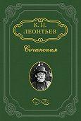 Константин Леонтьев -Исповедь мужа (Ай-Бурун)
