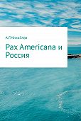 Александр Михайлов -Pax Americana и Россия