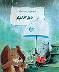 Людмила Дунаева -Дождь