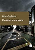 Ирина Горбачева -На пороге миллениума