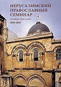 Сборник статей -Иерусалимский православный семинар. Cборник докладов. 2008–2009
