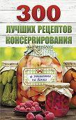 Виктория Рошаль -300 лучших рецептов консервирования