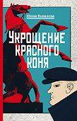 Юлия Яковлева -Укрощение красного коня