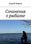 Сергий Чернец - Сочинения орыбалке