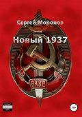 Сергей Моронов -Новый 1937