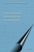 Коллектив Авторов -Современная психология мотивации (сборник)