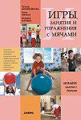 Ольга Черная -Занятия, упражнения и игры с мячами, на мячах, в мячах. Обучение, коррекция, профилактика