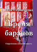 Таня Сербиянова -Время баранов. Современная любовная повесть