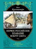 Иван Крузенштерн -Первое российское плавание вокруг света