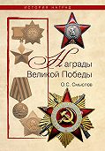 О. С. Смыслов -Награды Великой Победы