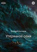 Дмитрий Антонов -Утерянное семя