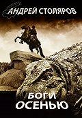 Андрей Столяров -Боги осенью